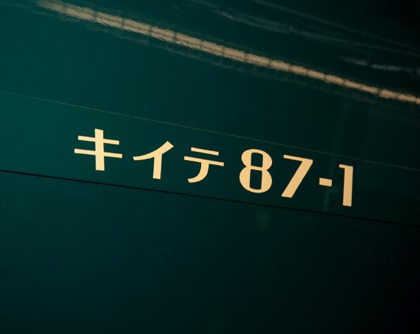 車両形式番号に貫かれるコンセプト。