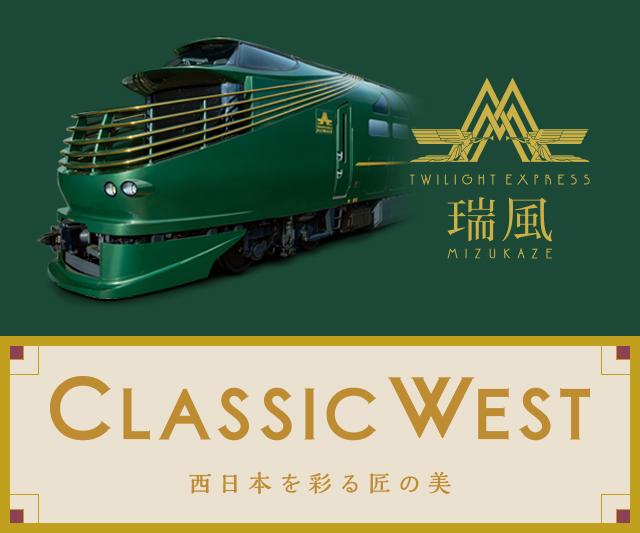 TWILIGHT EXPRESS 瑞風の番組 「CLASSIC WEST 〜西日本を彩る匠の美〜」が放送されます。