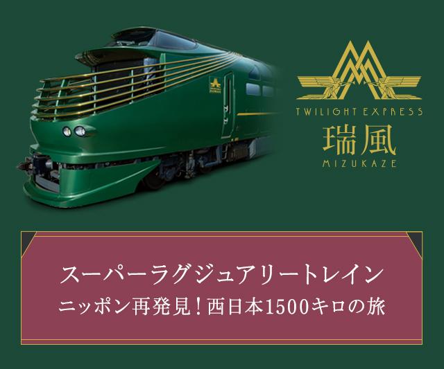 TWILIGHT EXPRESS 瑞風の番組 「スーパーラグジュアリートレイン 西日本1500キロ!絶景車窓旅」が放送されます。