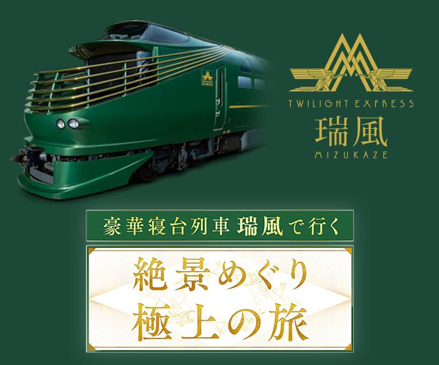 TWILIGHT EXPRESS 瑞風の番組 「豪華寝台列車瑞風で行く絶景めぐり...極上の旅」 (2017年12月10日放送)が再放送されます。