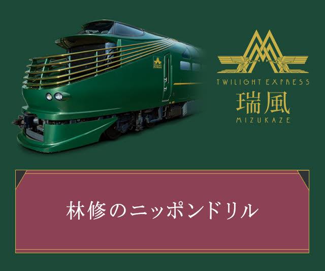 「林修のニッポンドリル」にて、 「特別な日に行きたい大人の贅沢旅!」として TWILIGHT EXPRESS 瑞風が紹介されます。