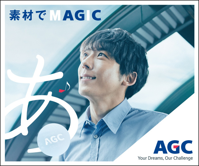 「TWILIGHT EXPRESS 瑞風 」がAGC株式会社のTVCMに登場します