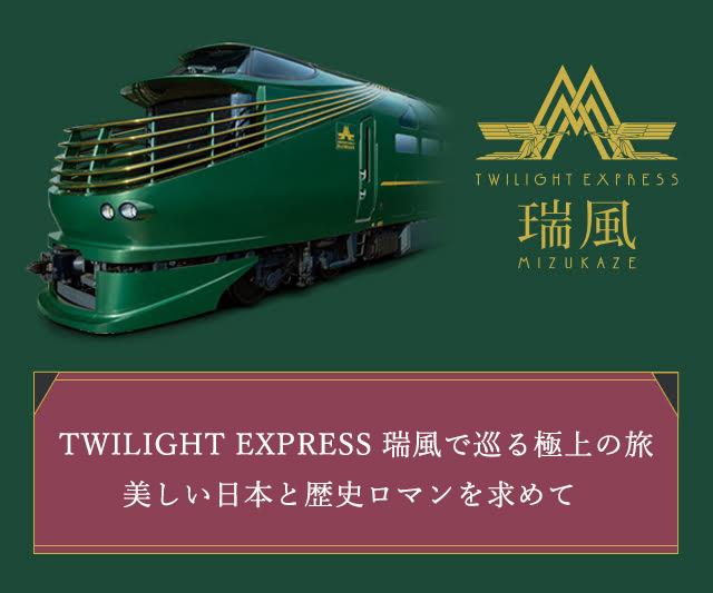 TWILIGHT EXPRESS 瑞風の番組 「TWILIGHT EXPRESS 瑞風で巡る極上の旅 美しい日本と歴史ロマンを求めて」が放送されます。