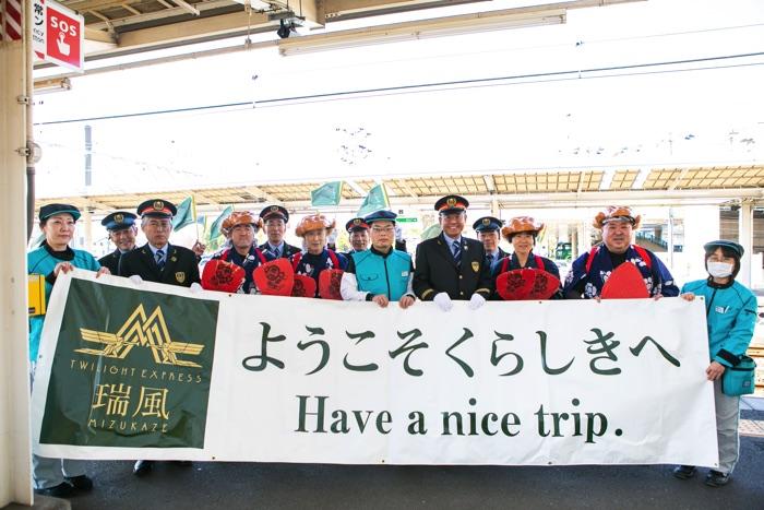 倉敷駅での「おもてなし」の際に記念撮影