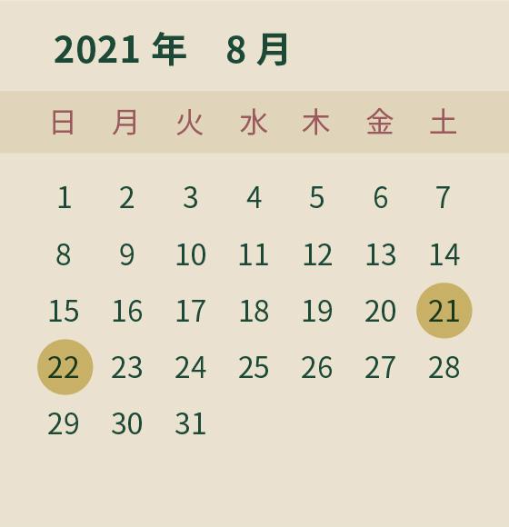 2021年8月