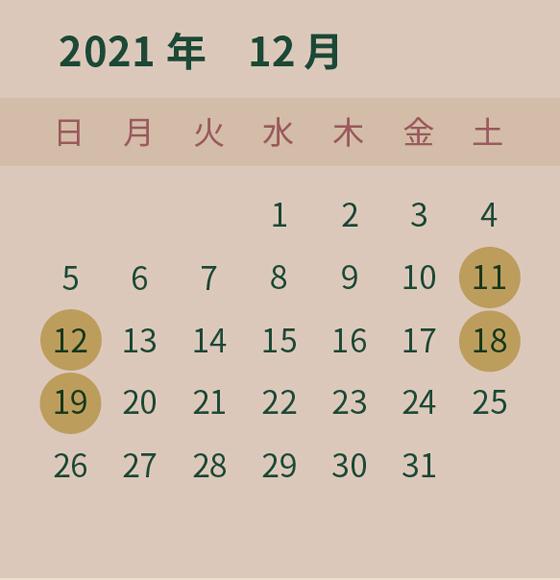2021年12月