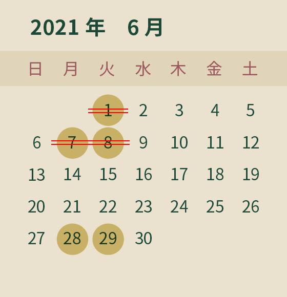 2021年6月