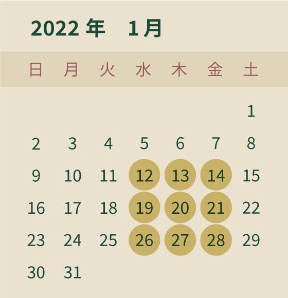 2022年1月