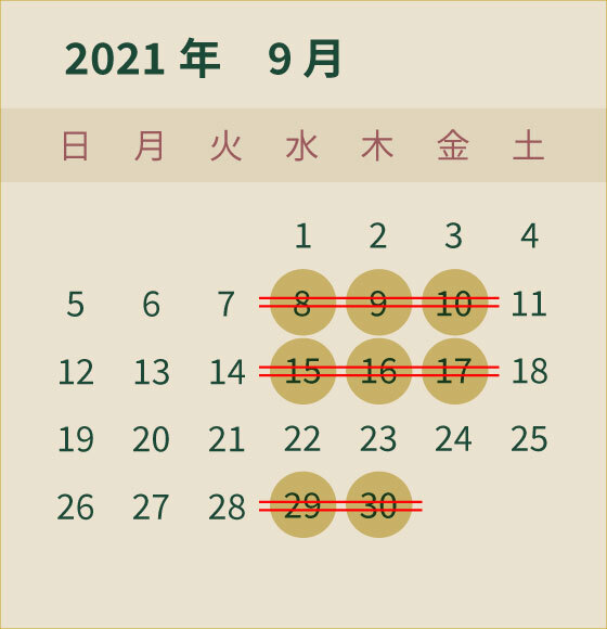 2021年9月