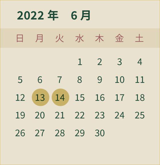 2022年6月