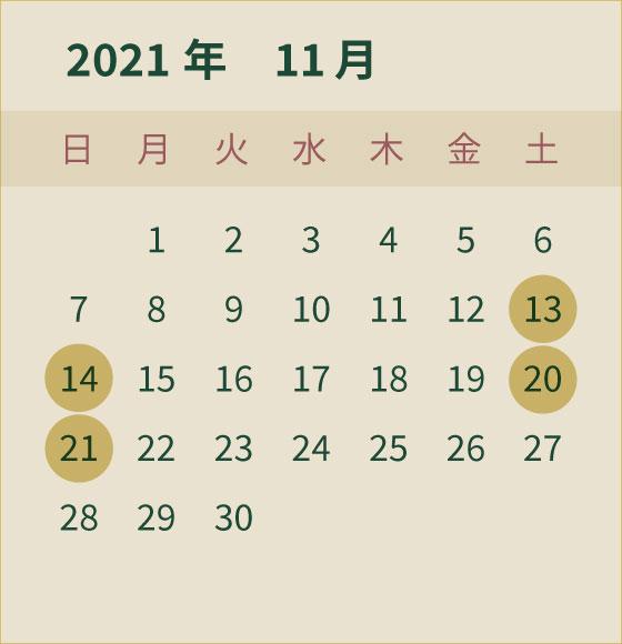 2021年11月
