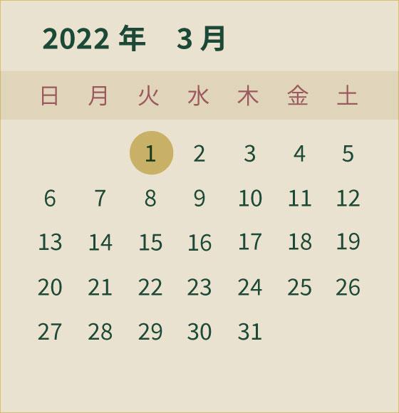 2022年3月