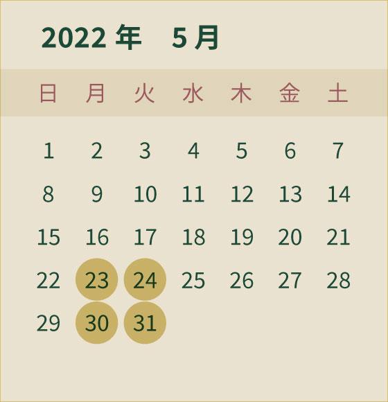 2022年5月