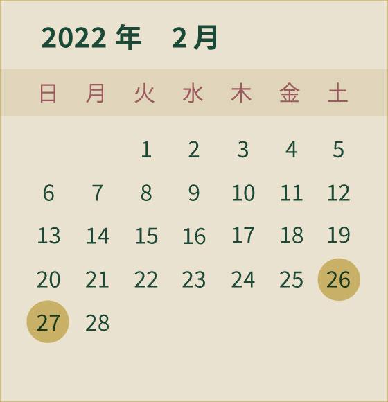2022年2月